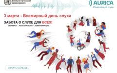 Компания «Аурика» поздравляет партнеров со Всемирным днем слуха!