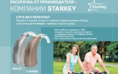 Рассрочка от производителя «Слух без переплат»: увеличьте продажи слуховых аппаратов на треть!