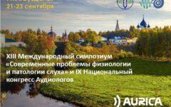 Компания «Аурика» принимает участие в ежегодном Национальном конгрессе аудиологов